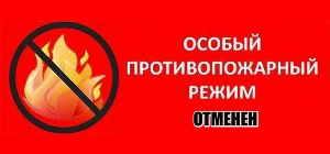 Об отмене на территории Воронежской области особого противопожарного режима.
