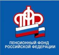 Пенсионный фонд РФ информирует