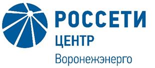 Филиал «Россети Центр Воронежэнерго» призывает соблюдать меры осторожности