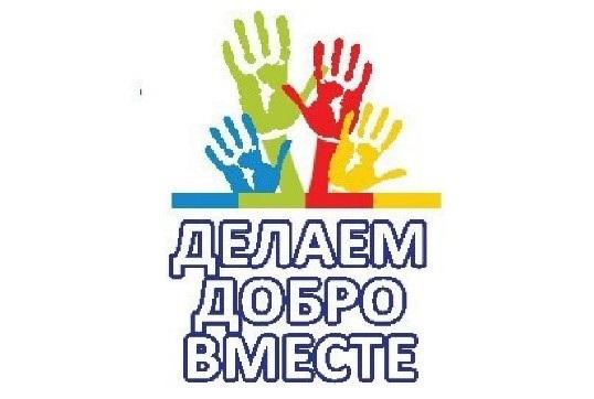 Управление Росреестра по Вологодской области приняло участие в благотворительной акции «Кто если не мы?!»