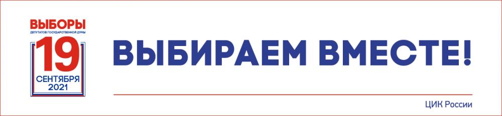 19 сентября 2021 года Выборы депутатов Государственной думы Федерального Собрания Российской Федерации 8 созыва