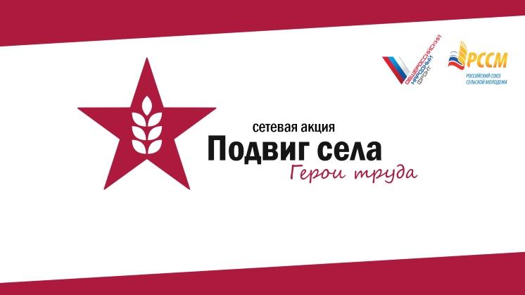 Российский союз сельской молодежи при поддержке Народного фронта запускает в социальных сетях акцию «Подвиг села: Герои труда»