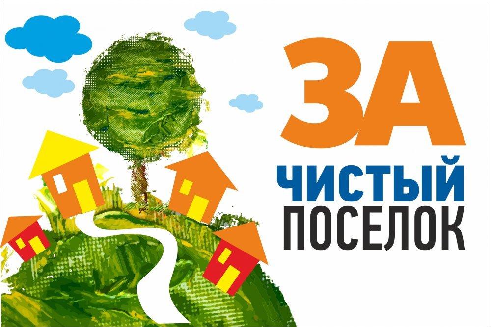 Наведем порядок в поселении к празднованию 75-летия победы в Великой Отечественной Войне!