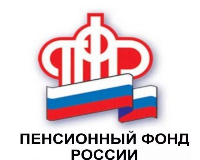 УПРАВЛЕНИЕ ПЕНСИОННОГО ФОНДА РОССИЙСКОЙ ФЕДЕРАЦИИ  (межрайонное) ИНФОРМИРУЕТ