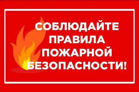 Соблюдение правил  пожарной безопасности в зимний период