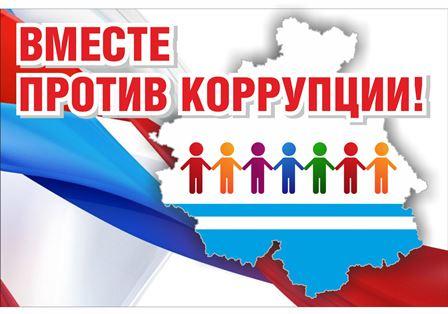 Конкурс «Вместе против коррупции!» в 2019 году