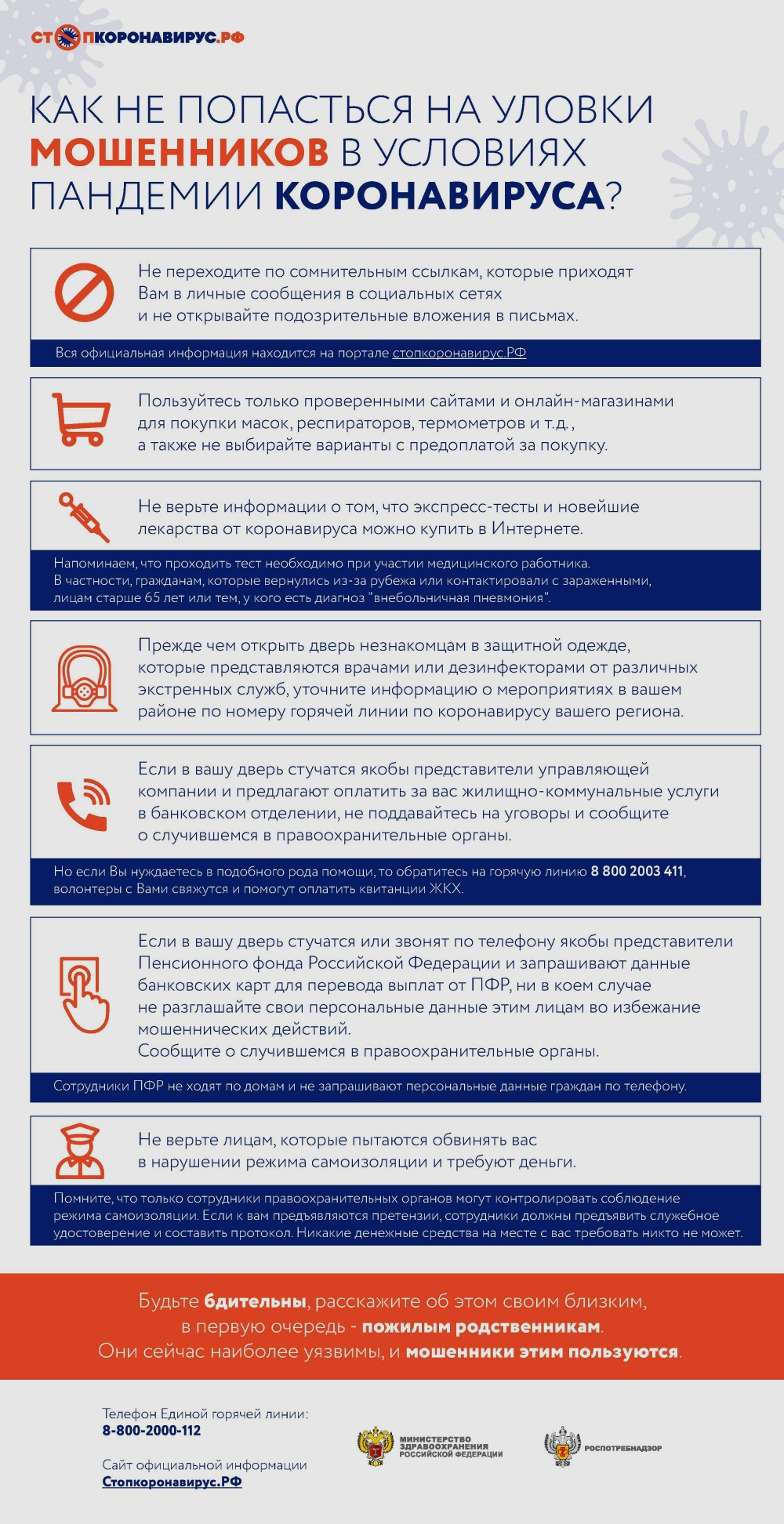 Как не попасться на уловки мошенников в период пандемии и коронавируса