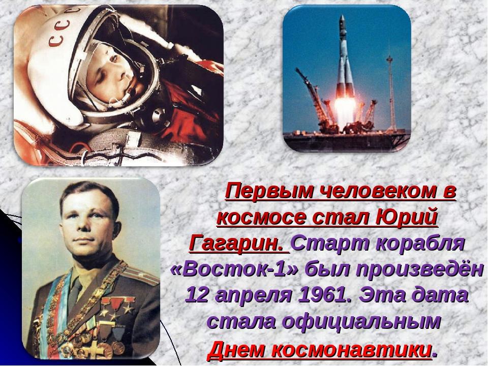 60 лет полету в космос Юрия Гагарина