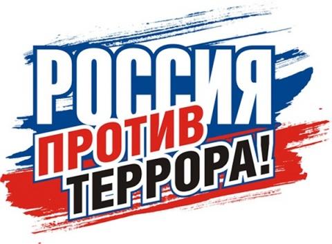 Россия против террора!