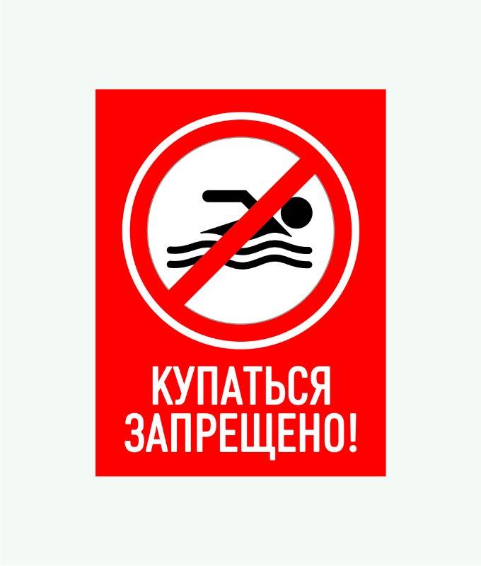 Купаться запрещено!