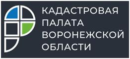 Кадастровая палата по Воронежской области доводит до сведения населения