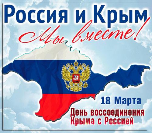 Вознесеновский СДК. Час истории:«Россия и Крым. Мы вместе!»