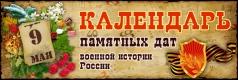 Памятные даты России