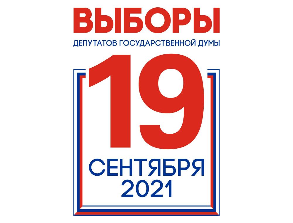 Порядок проведения выборов 2021 года