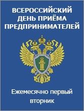 Всероссийский день приема предпринимателей.