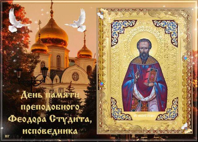 Никольский СДК предлагает почтения памяти  святого преподобного Феодора Студита