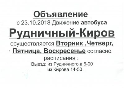 Расписание движения автобуса Рудничный-Киров