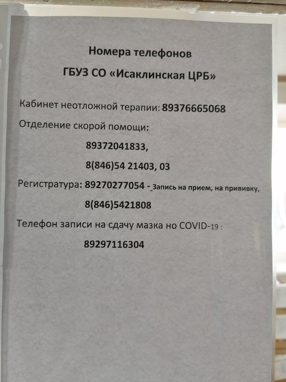 """Номера телефонов ГБУЗ СО """"Исаклинская ЦРБ"""""""