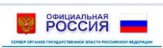 Официальная Россия