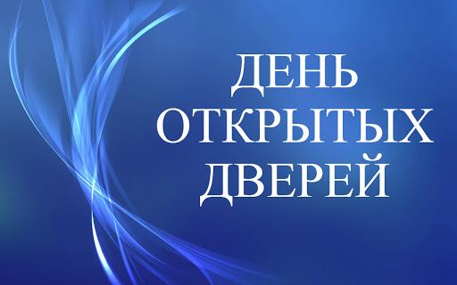«День открытых дверей» для индивидуальных предпринимателей и юридических лиц.
