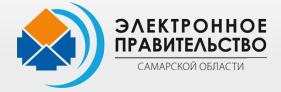 Электронное правительство Самарской области: