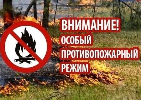 На территории Кущевского сельского поселения введен Особый противопожарный режим