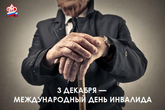 Выплаты от ПФР получают более 170 тысяч инвалидов в Волгоградской области