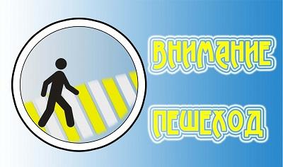 В период с 22 по 30 ноября на территории Вологодской области и Грязовецкого, Междуреченского районов проводится оперативно профилактическое мероприятие Внимание Пешеход!!!!