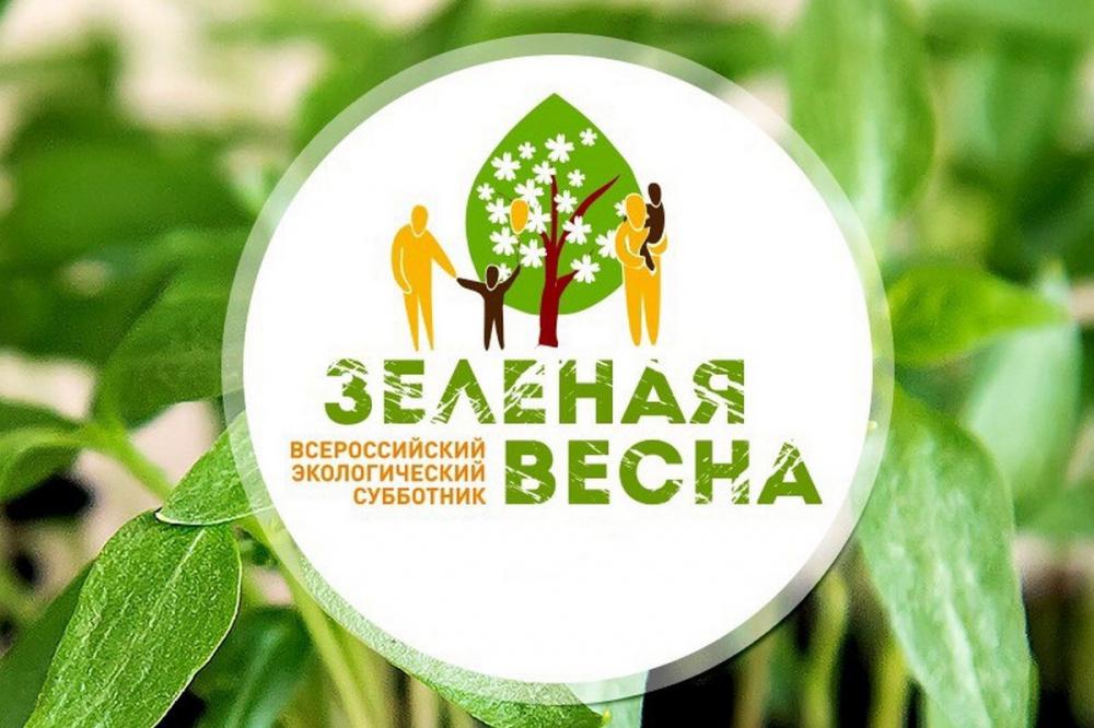 Экологическая акция «Зеленая весна»
