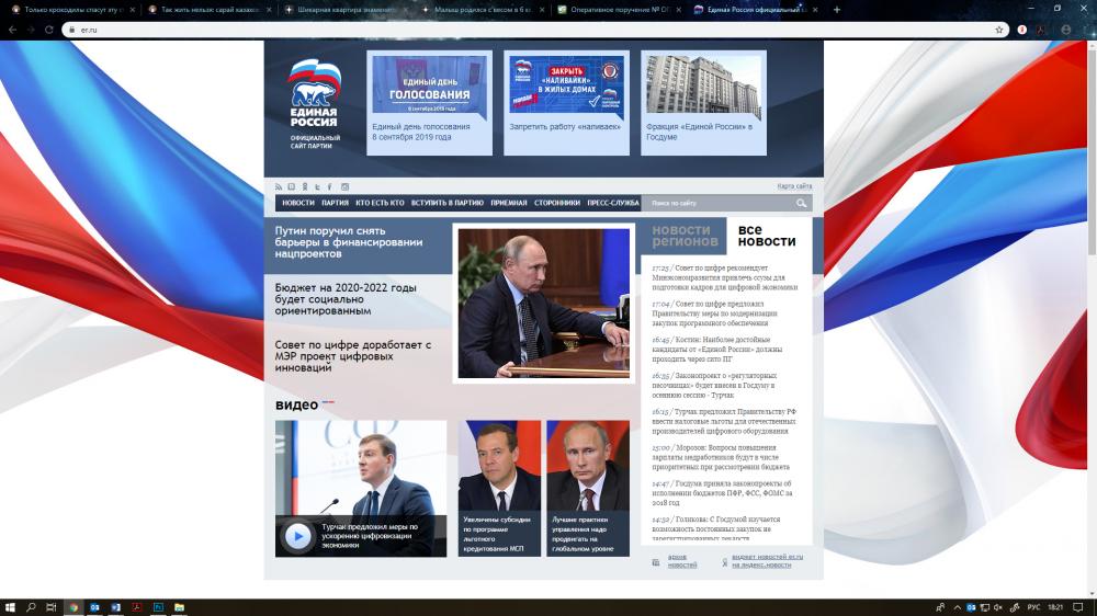 Инструкция по голосованию о запрете «наливаек» на сайтах samara.er.ru  и сhange.org