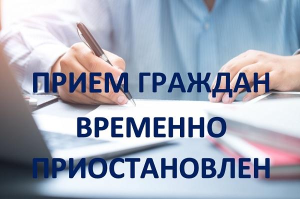 Объявление о приостановлении личного приема граждан на время коронавирусной угрозы