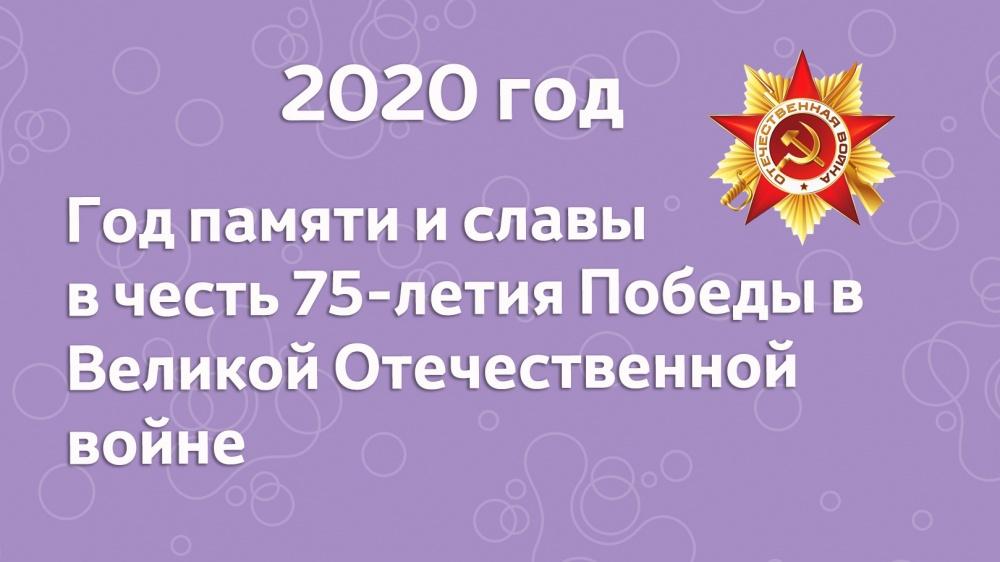 Мероприятия направленные на сохранение исторической памяти о Великой Отечественной войне