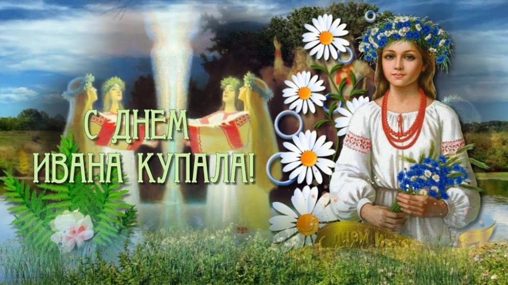 """Викторина """" Иван Купала"""""""