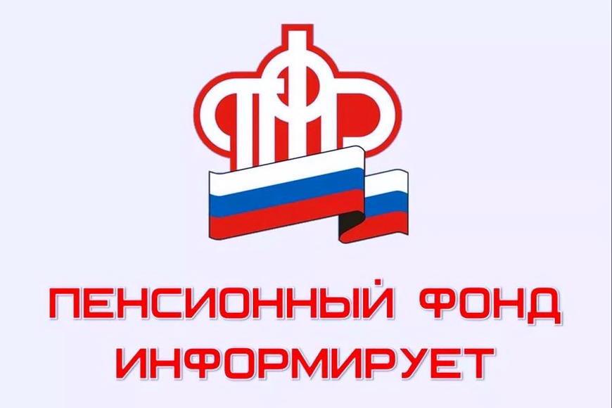 Об альтернативных способах получения государственных услуг в Пенсионном фонде РФ