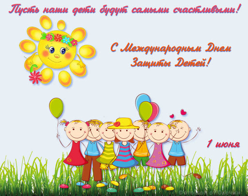Поздравления главы городского поселения с Днем защиты детей