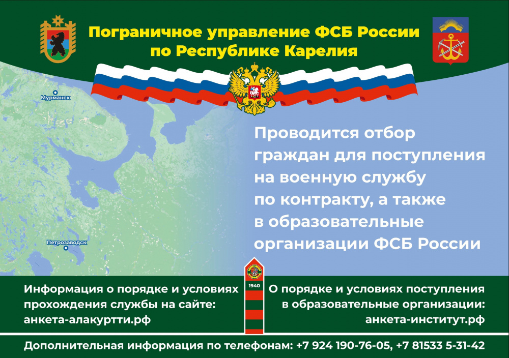 Пограничное управление ФСБ России по Республике Карелия проводит отбор граждан для поступления на военную службу по контракту, а также в образовательные организации ФСБ России