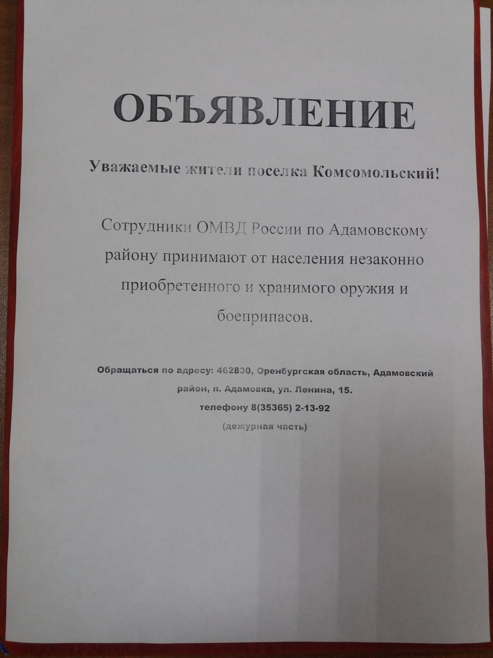 ОМВД России по Адамовскому району сообщает