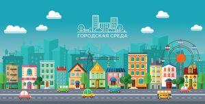 Общефедеральная рейтинговая платформа поможет сделать города комфортными