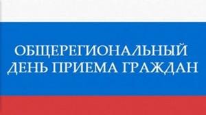 Общерегиональный день приёма граждан   15 июня 2021 г.