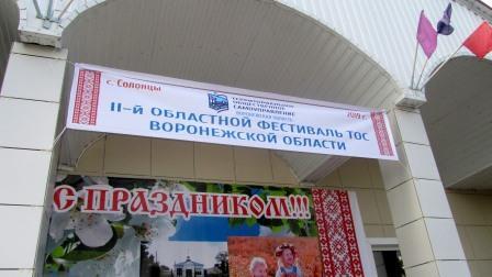 Активисты Воробьевского сельского поселения приняли участие в областном фестивале ТОС