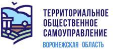Территориальное общественное самоуправление Воронежской области