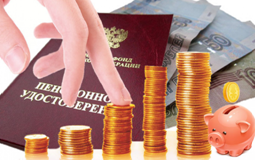 Управление Пенсионного фонда Российской Федерации информирует
