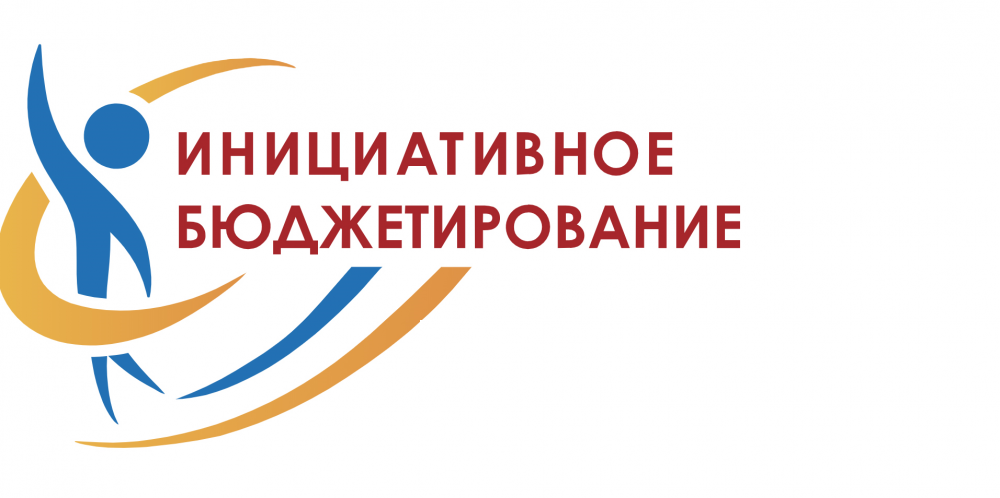 Открыт прием заявок на участие в конкурсном отборе проектов местных инициатив для реализации на территории Среднечубуркского сельского поселения