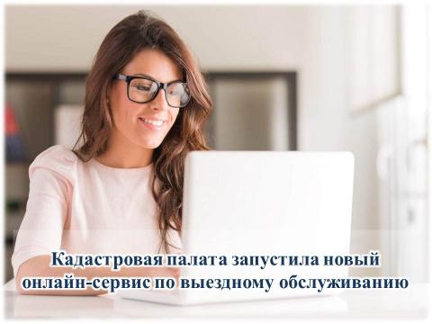 Кадастровая палата запустила новый онлайн - сервис по выездному обслуживанию