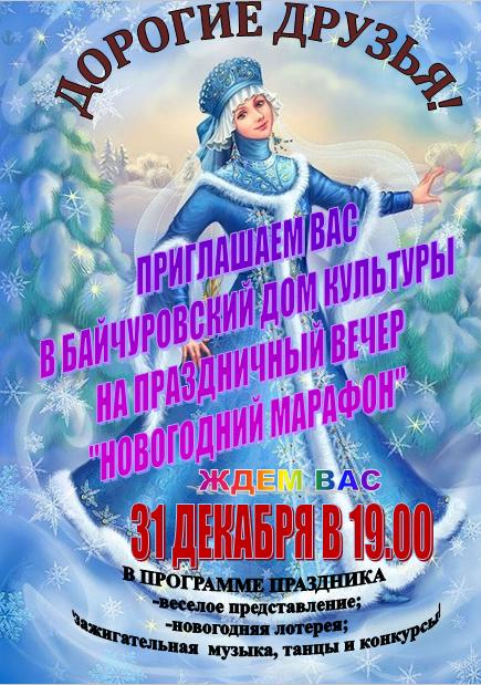 31.12.2019 Праздничный вечер в Байчуровском ДК  «Новогодний марафон»
