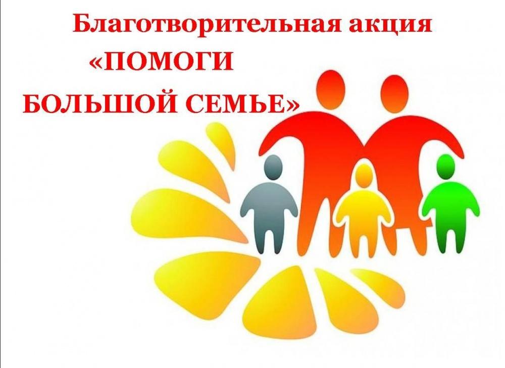 «Помоги большой семье»