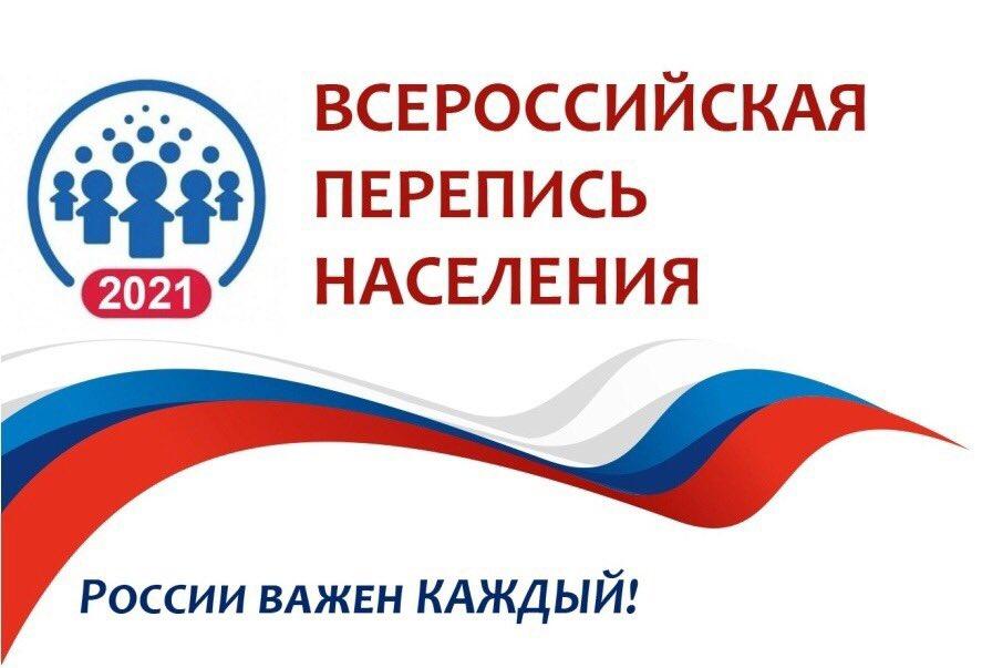 15.10.2021г. - Всероссийская перепись населения