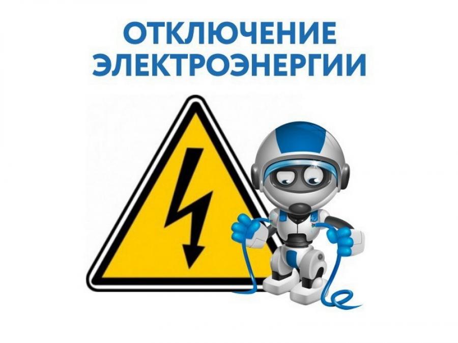 Отключение электроэнергии 25 сентября