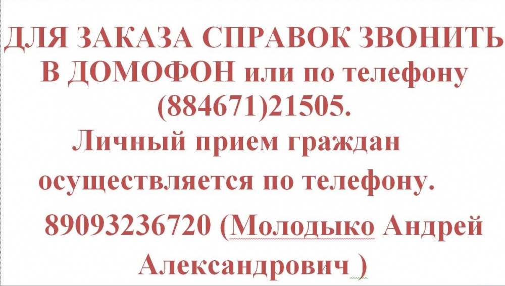 Заказ справок и личный прием граждан в Администрации с.п.Алексеевка