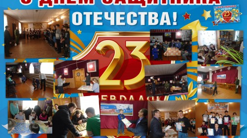 Соревнования,посвященные празднику Дню защитника Отечества.